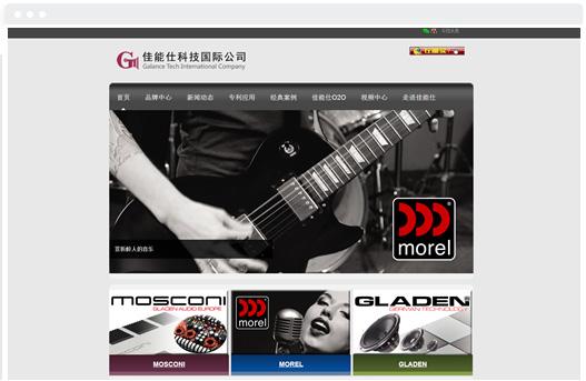 香港佳能仕(摩雷)官网网站建设和网络推广